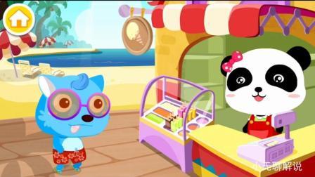 宝宝巴士甜品店 制作冰淇淋雪糕游戏
