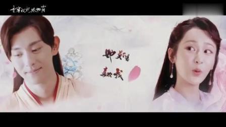 《香蜜沉沉烬如霜》: 杨紫甜蜜告白邓伦演绎爆笑日常