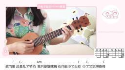 越来越不懂 蔡健雅 尤克里里弹唱教学