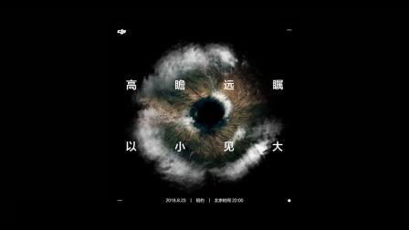 DJI - 高瞻远瞩,以小见大 - 2018.8.23