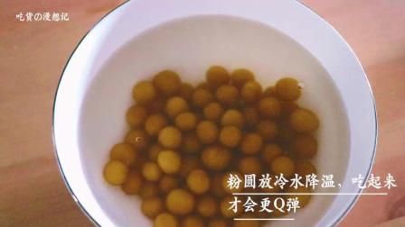 自制黑糖珍珠奶茶, 粉圆Q弹十足, 奶茶醇香味美!