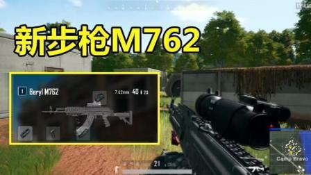 绝地求生: 功能最多的新步枪M762, 等于AK和M4的结合体, 上线必火
