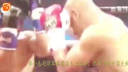 李小毛与日本拳霸在台上血拼, 把台下的中国大妈都给看激动了