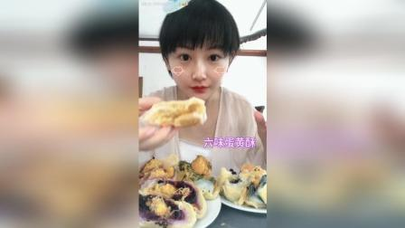六味蛋黄酥 芋泥 抹茶 紫薯黑芝麻黑米黄米