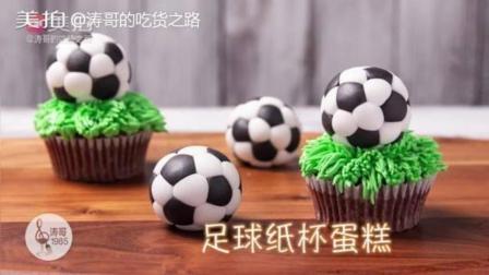 翻糖足球纸杯蛋糕, 帮你赢得球迷的心