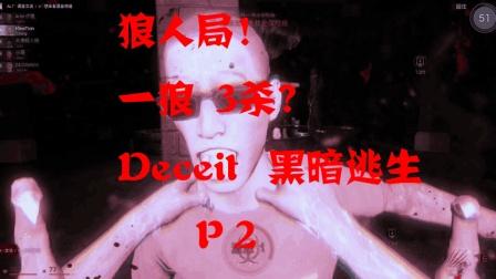 cx小刀 【黑暗逃生】【狼人局】无敌是多么寂寞!