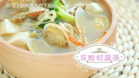 花蛤时蔬汤 , 开胃解暑的不二选择!