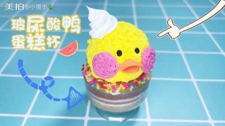 网红玻尿酸鸭来啦~这该叫蛋糕杯还是冰淇淋杯呢点赞好宝宝️
