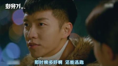 花游记 李昇基不仅满足了女孩的愿望, 还能惩罚背后说他坏话的人