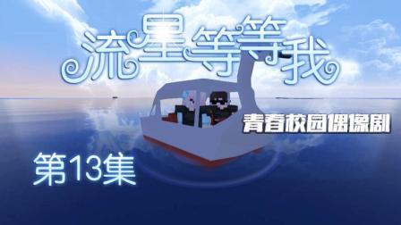CH明明我的世界偶像剧《流星等等我》13集:浪漫的海上之旅