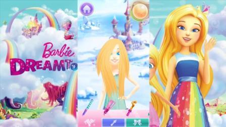 趣盒子游戏 2018 芭比之梦境奇遇记 芭比的城堡卷发发型
