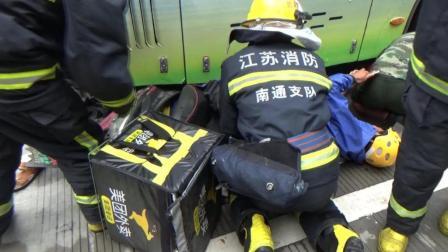 江苏南通: 外卖小哥骑车滑进公交车底  消防紧急救援