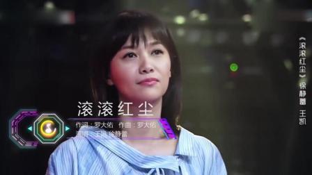 徐静蕾和王凯合唱一曲经典《滚滚红尘》, 好听极了!