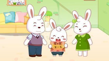 兔小贝儿歌  顶梁柱(含歌词)