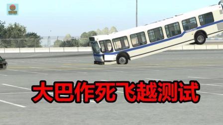 亚当熊 车祸模拟器: 巴士飞越的碰撞测试, 这个操作有些难度