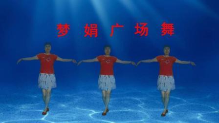 梦娟广场舞——八百里洞庭我的家
