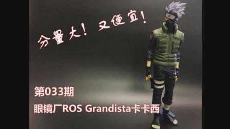 初丁模玩分享033期眼镜厂ROS Grandista卡卡西