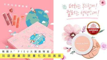 韓國A'PIEU大富翁禮盒 玩遊戲贏取限量化妝品套裝
