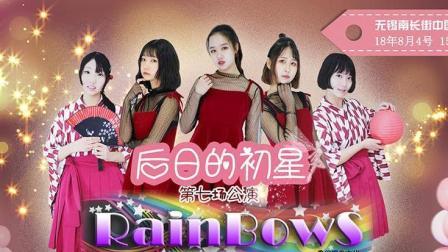 GM07RainBowS舞台公演-1蝴蝶涂鸦
