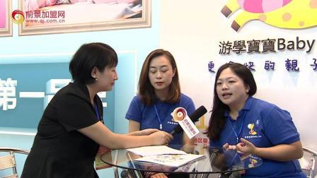 游学宝宝BabySPA行销部品牌经理徐经理尹经理接受前景加盟网采访
