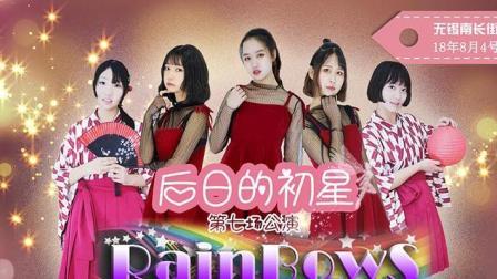 GM07RainBowS舞台公演-3与你同行B with U