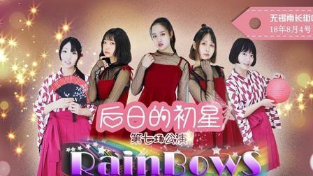 GM07RainBowS舞台公演-5小埋体操