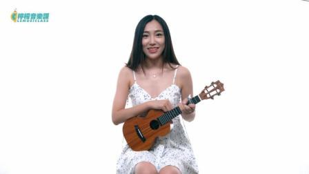 【柠檬音乐课】尤克里里弹唱教学《突然想起你》