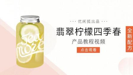 免费奶茶配方教程: 夏日清爽奶茶教程翡翠柠檬四季春的做法
