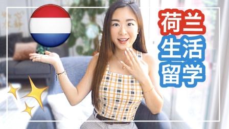 荷兰人槽点多!谈谈荷兰生活留学+莱顿大学+我的专业|竹小小在欧洲