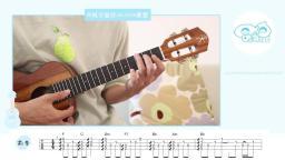 那些年 尤克里里弹唱教学【桃子鱼仔ukulele教室】