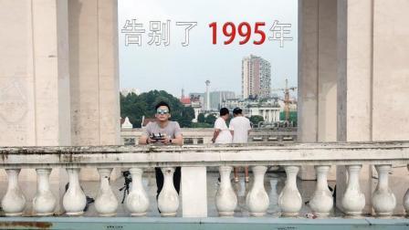 再见了, 1995 年那个辉煌