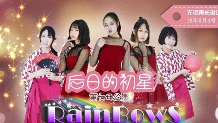 GM07RainBowS舞台公演-7枫叶爱歌
