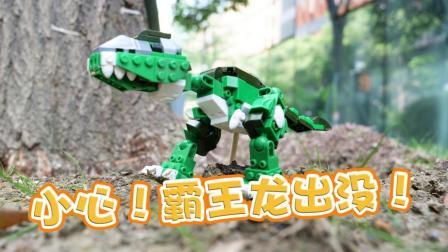 侏罗纪世界里的霸王龙来了! 手把手教你组装帝王暴龙恐龙积木