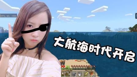 我的世界海洋版联机18: 寻找宝藏, 我是要成为海贼王的小薇!