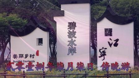 贰零壹捌年柒月柒日傍晚游 ♬ ☂碧波水岸☂♬