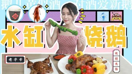 办公室小野 第一季:水缸烧鹅 秘制糖水配方 不输大北京烤鸭        9.3