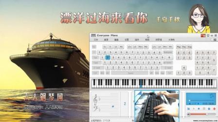 漂洋过海来看你-EOP键盘钢琴钢琴谱简谱下载