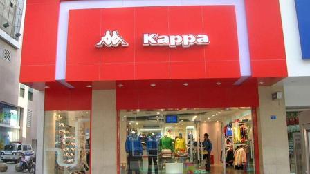 股市解盘 第一季 风靡一时的Kappa现在怎么没人穿了?