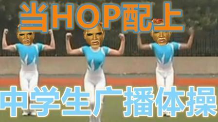 当HOP配上中学生广播体操…最可怕的是节奏还对上了