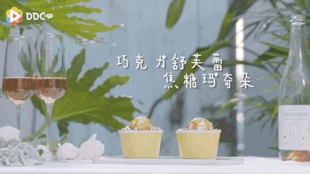 七夕节只要巧克力舒芙蕾焦糖玛奇朵, 和TA一起享受甜蜜时刻!