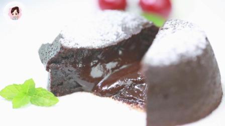 戳一下就爆巧克力浆的熔岩蛋糕, 吃到嘴里满满的幸福