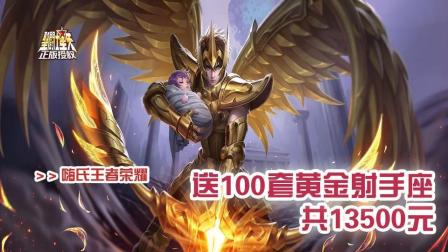 嗨氏王者荣耀: 送100套黄金射手座皮肤13500元