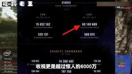 绝地求生: PGI观众人数创新高? 中国队OMG拿冠超6000万人观看!