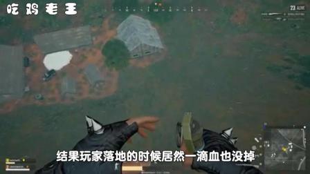 绝地求生: 百米高空跳下, 竟一滴血不掉? 这个漏洞简直太强大!