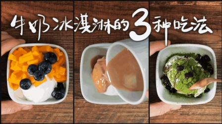 原味冰淇淋的3种推荐吃法: 咖啡、抹茶、椰风 @柴犬老丸子