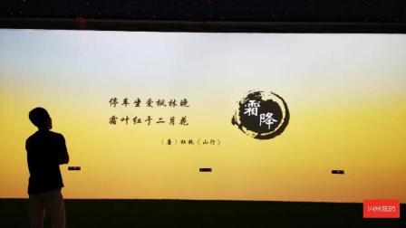 浙江衢江田园康养综合体墙面互动