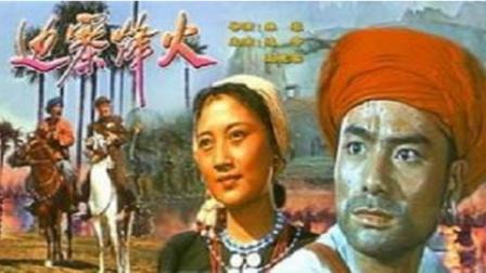边寨烽火 - 老电影1957