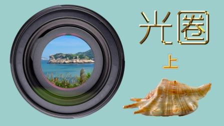 郑在谈摄影 影像的曝光之光圈概述-上 摄影基础视频教程