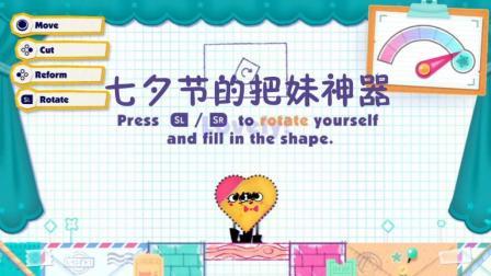 【瑞格】七夕节的把妹神器——一起剪吧! 剪纸狙击手!