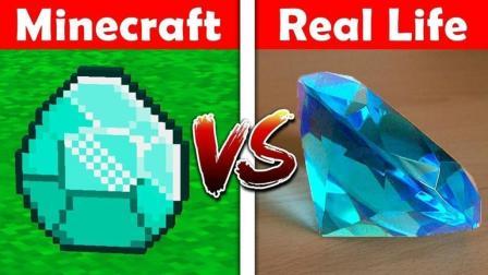 我的世界: 游戏VS现实 采钻石 搞笑版